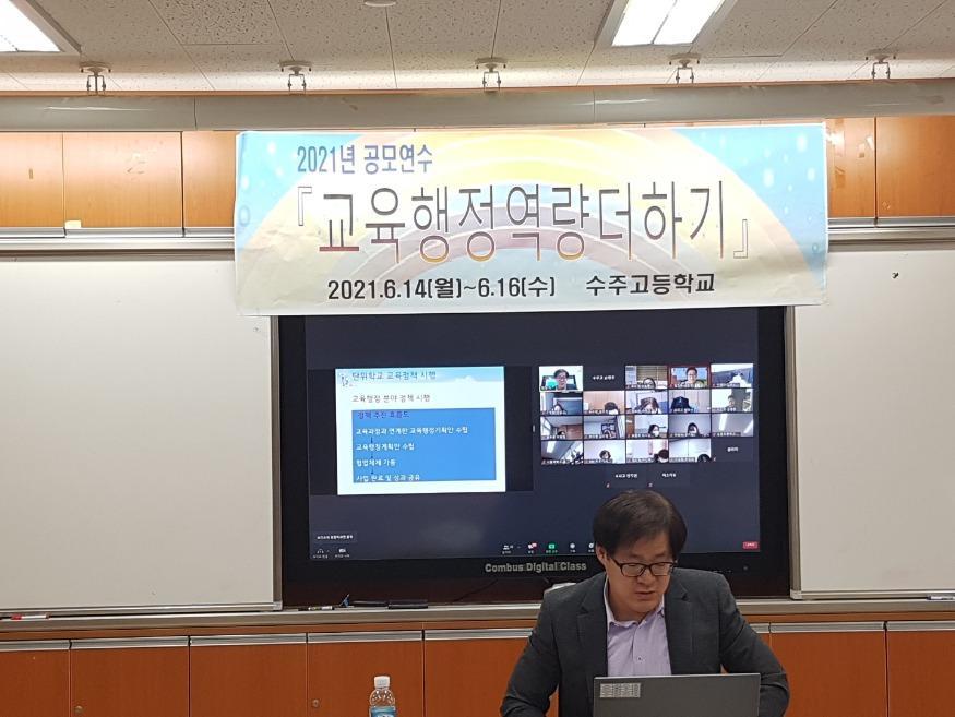 수주고, 공모연수'교육행정역량더하기'실시 보도자료 사진1.jpg