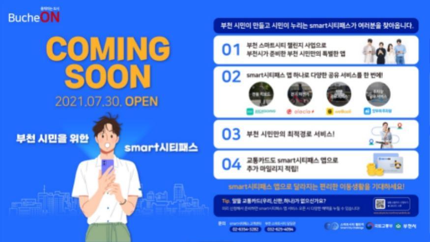1-1.+스마트+시티패스+홍보배너.jpg