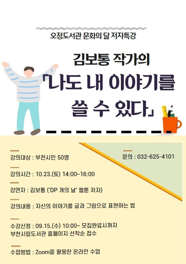 사본 -2-2.+저자특강+홍보문(김보통+작가).jpg