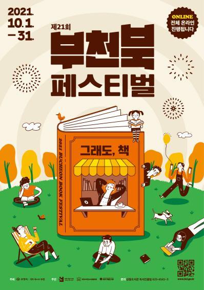 2021 9월사본 -3-1.+제21회+부천+북+페스티벌+포스터.jpg